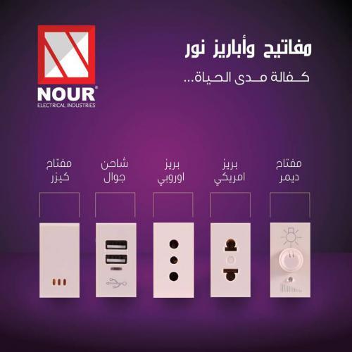 Nour Socket & Switch