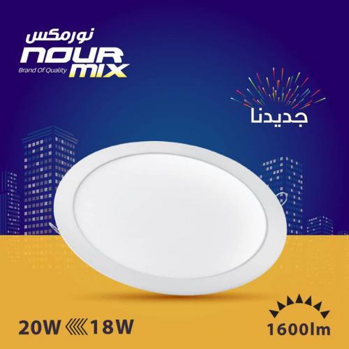 Nourmix Spot 20W