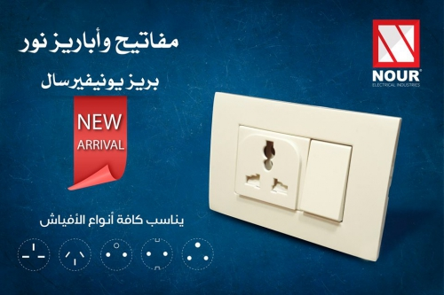 Universal Nour